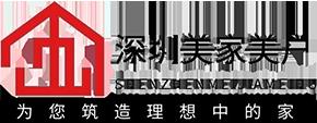 深圳美家美户装饰工程有限公司